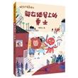 张秋生魔法童话:骑在猫背上的勇士