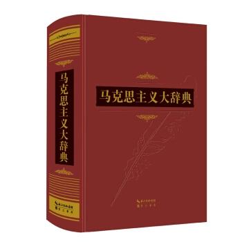 马克思主义大辞典(精装)