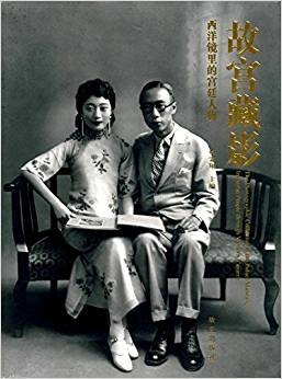 故宫藏影(西洋镜里的宫廷人物)(精)