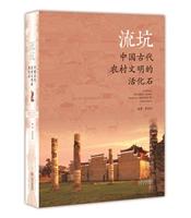 流坑:中国古代农村文明的活化石