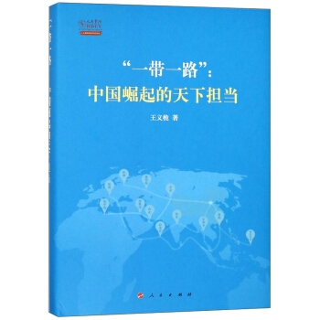"""""""一带一路"""":中国崛起的天下担当(精装)"""
