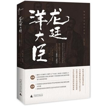 龙廷洋大臣:海关税务司包腊父子与近代中国(1863—1923)
