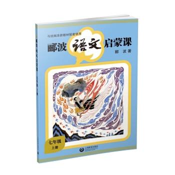 郦波语文启蒙课 七年级上册