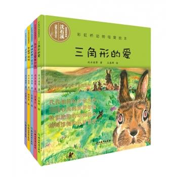 彩虹桥动物母爱绘本·第一辑(套装共5册))