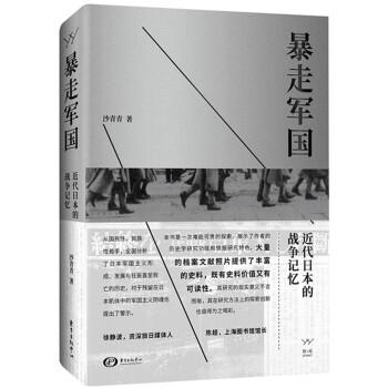 暴走军国:近代日本的战争记忆