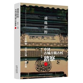 遗珠拾粹:中国古城古镇古村踏察(一)