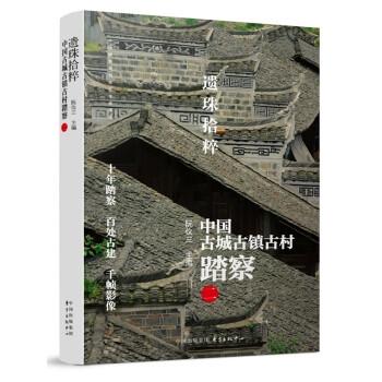 遗珠拾粹:中国古城古镇古村踏察(二)