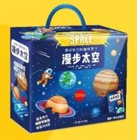 超好玩的科普拼图书:漫步太空