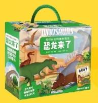 超好玩的科普拼图书:恐龙来了