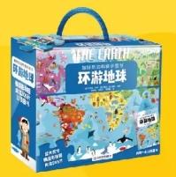 超好玩的科普拼图书:环游地球
