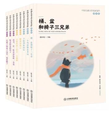 中国儿童文学名家名作系列8册