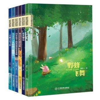 冰心儿童文学奖新锐作家典藏馆系列:第一辑