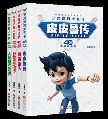 郑渊洁四大名传40周年荣耀典藏版