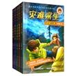 淘气大王董咚咚灾难求生(套装共5册)