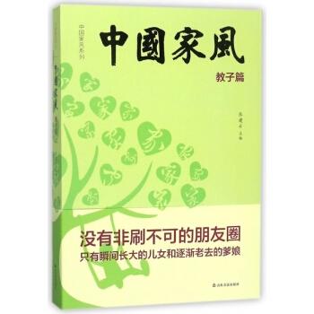 中国家风·教子篇