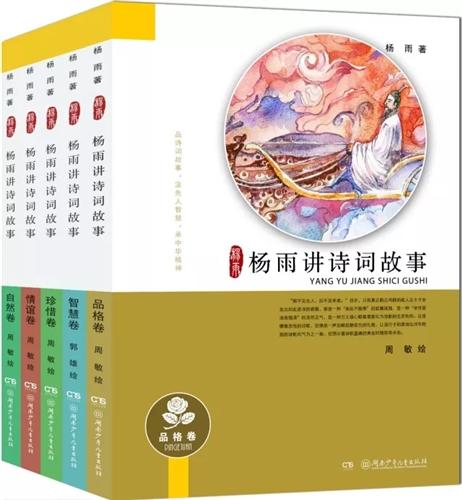杨雨讲诗词故事(全5册)
