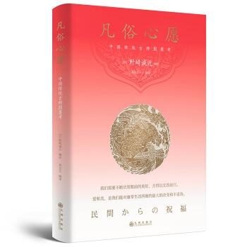 """凡俗心愿:中国传统吉祥图案考(附赠特别定制八幅""""万事胜意""""精美祈福画)"""