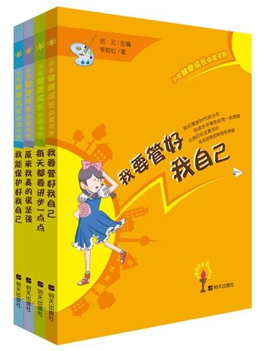 少年健康成长必读书系(共4册)