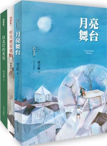 拾光者丛书(共3册)