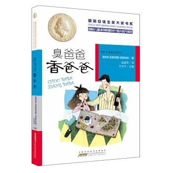 国际安徒生奖大奖书系(文学作品第三辑):臭爸爸 香爸爸