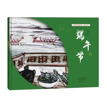 沙画传统故事绘本·我们的节日 端午节(精装)