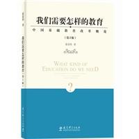 我们需要怎样的教育:中国基础教育改革概论(第2版)