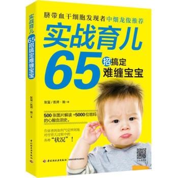 实战育儿:65招搞定难缠宝宝