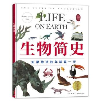 生物简史——如果地球的年龄是一天(精装)