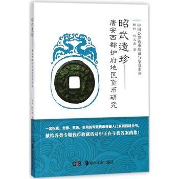 昭武遗珍--唐安西都护府地区货币研究/中国公博钱币收藏与鉴赏系列