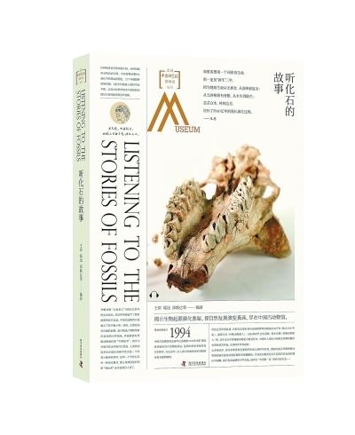 走进中国科学院博物馆:听化石的故事(精装)