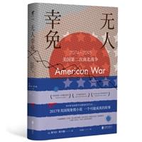 无人幸免:2074-2095美国第二次南北战争