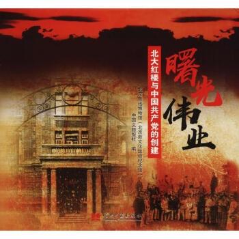 曙光伟业:北大红楼与中国共产党的创建(精装)