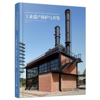工业遗产保护与开发