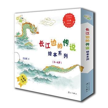 长江边的传说绘本系列(套装全7册)