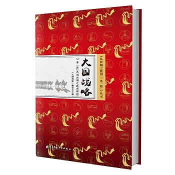 """从丝绸之路到一带一路丛书·大国战略:""""一带一路""""再创丝绸之路新辉煌(精装)"""