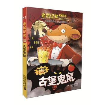 老鼠记者·全球版61:古堡鬼鼠
