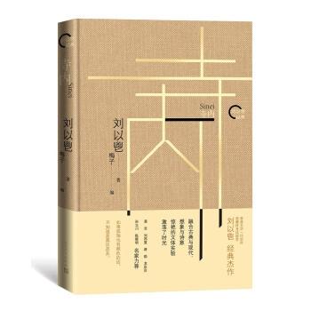 刘以鬯经典:寺内(精装)