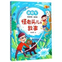 孙幼军童话经典:怪老头儿的故事(成长版)