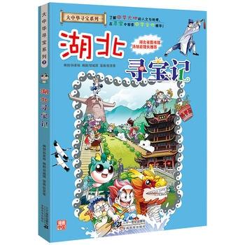大中华寻宝系列:湖北寻宝记