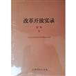 改革开放实录 第二辑(共四卷)