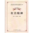 中国共产党革命精神系列读本:红岩精神