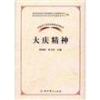 中国共产党革命精神系列读本:大庆精神