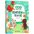 孙幼军童话经典:蛤蟆将军和他的兵(成长版)