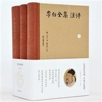 李白全集注评(全3册)