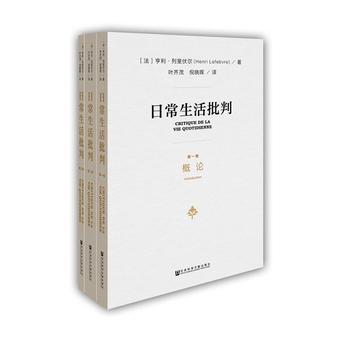 日常生活批判(套装共3册)