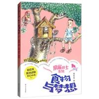 高砍柴原创动物奇幻小说•麻雀战士系列:食物与梦想