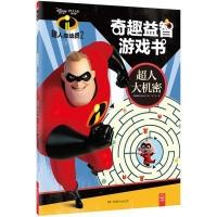 奇趣益智游戏书:超人大机密(超人总动员2)