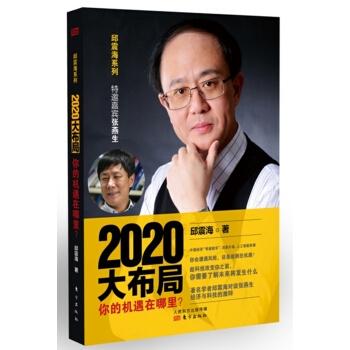 2020大布局:你的机遇在哪里?