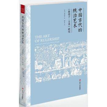 中国古代的统治艺术:《淮南子·主术》研究