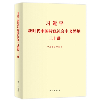 习近平新时代中国特色社会主义思想三十讲(2018版 16开)